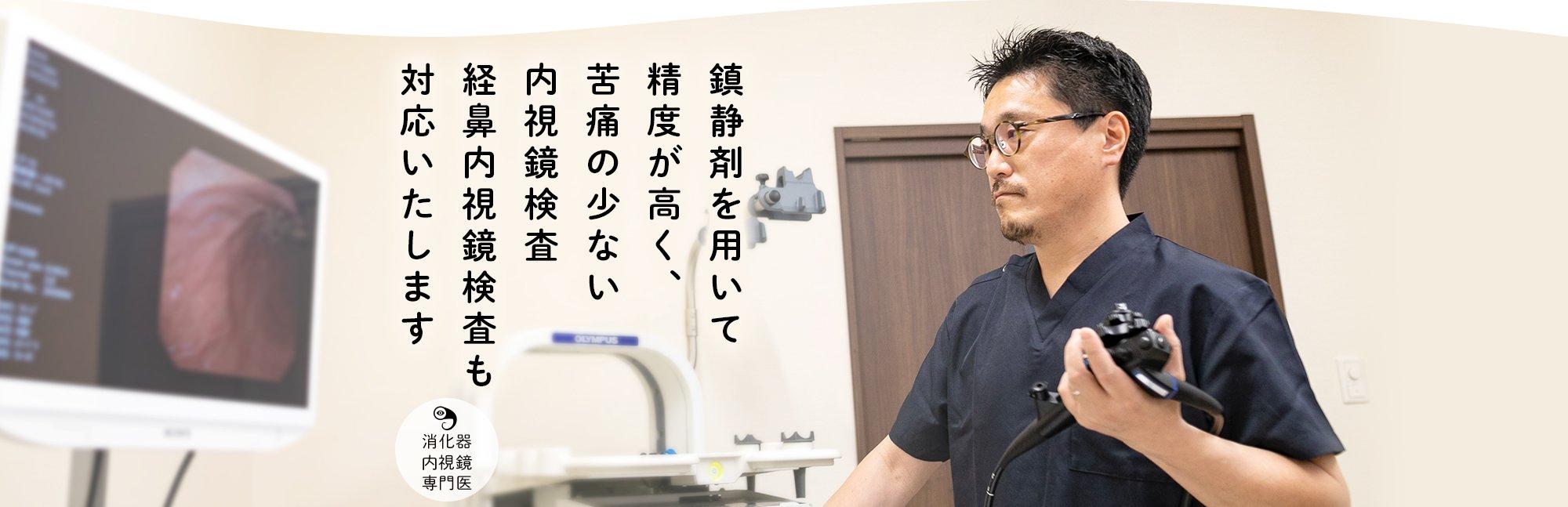 鎮静剤を用いて精度が高く、苦痛の少ない内視鏡検査経鼻内視鏡検査も対応いたします